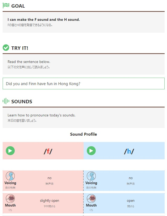 オンライン英会話,レアジョブ,発音,身につく,安い,DWE, ディズニー英語システム