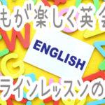オンライン英会話,レアジョブ,楽しい,安い,rarejob,バイリンガル,子供