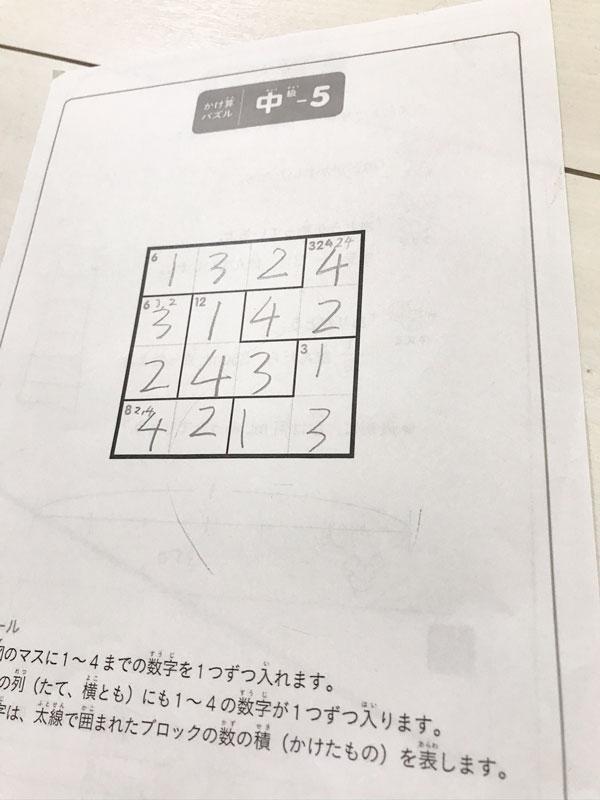 算数,公文,ドリル,身になる,パズル