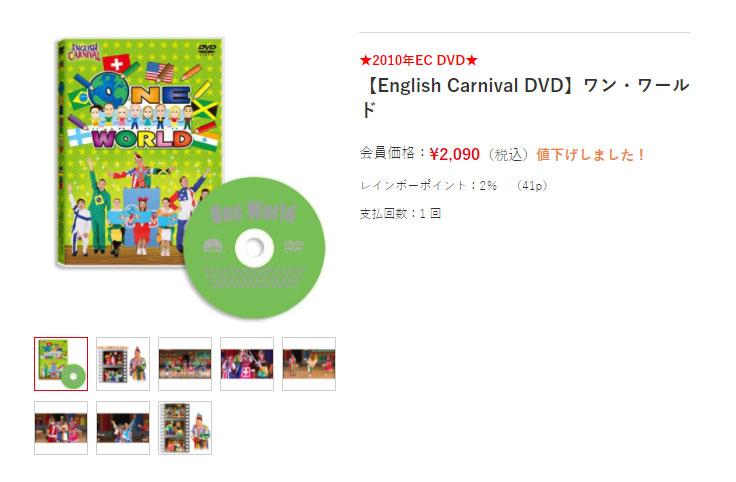 ディズニー英語システム,おすすめ,DVD,子供が好き,英語習得,自宅で英語