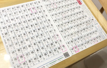 漢字,勉強法,漢検,合格,どうやって,記憶