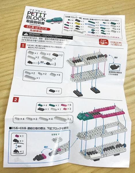 DAISO,ダイソー,プチブロック,レゴ,安い,おもちゃ,組み立て,知育
