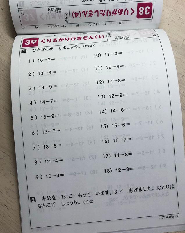 キャンドゥ,100均,教材,ドリル,算数,勉強,教育,すごい,公文