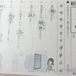 公文,漢字,漢検,定着,継続,どうやって,方法,勉強させる