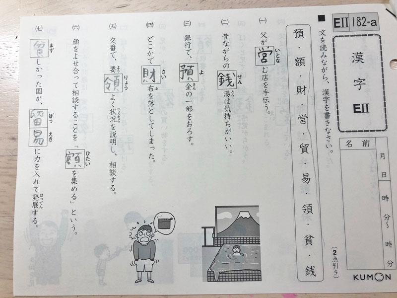 公文,小学5年生,ドリル,宿題,国語,どのような,継続,力が付く,漢字,