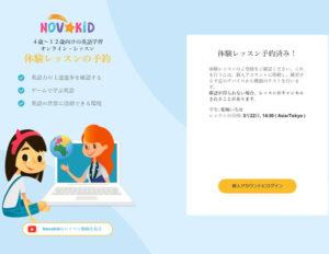 ノバキッズ,NOVAKID_jp,NOVAKIDS, オンライン英会話,子供用,楽しい,おすすめ