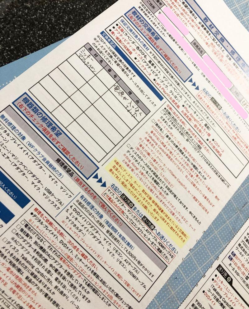 ディズニー英語システム,マジックペン,修理,保証,教材,壊れた場合,対処,DWE,WFC