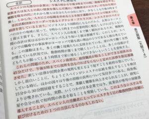 英検,長文読解,スキル,方法,子供,合格するには