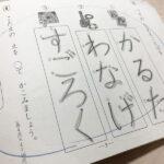 公文,テスト,国語,年中,4歳,バイリンガル教育