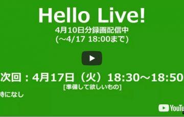 HELLO LIVE!,DWE,ディズニー英語