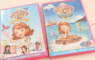 小さなプリンセスソフィア,人気,DVD,怖くない,英語,学べる