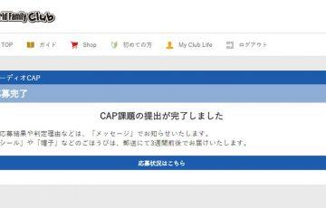 cap,課題,応募,どうやる?,何歳から,楽しい,モチベーション,ごほうび,DWE,wfc