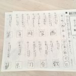 公文,ドリル,漢字,教材