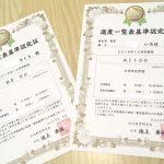 速度一覧表基準認定証,国語,公文