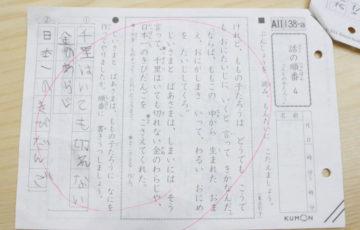 公文,くもん,クモン,ドリル,国語