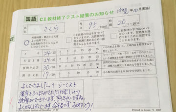 くもん,公文,CⅡ,C2,テスト,教材,終了C,