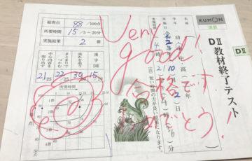 公文,小4,レベル,終了テスト,国語,ドリル,口コミ,感想