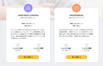 GSA,プログラミング,インターナショナルスクール,オンライン,レビュー