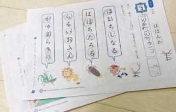 公文,くもん,kumon,先取り学習,幼児教育,早期,感想,方法,体験
