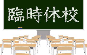 新型コロナ,休校,学校,お休み,英語,オンライン英会話,ネイティブキャンプ